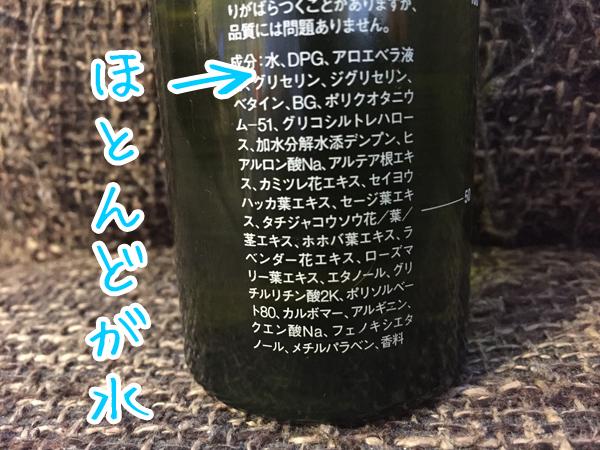 化粧水の主成分は水