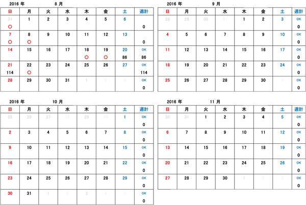 カレンダー-s