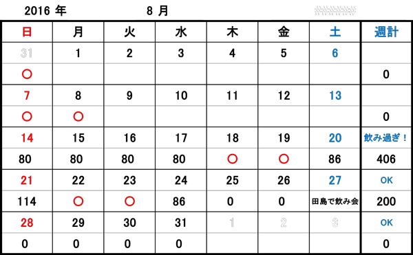 2016カレンダー_2