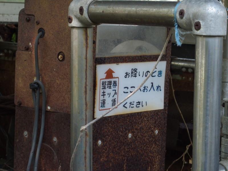 国鉄バス (9)