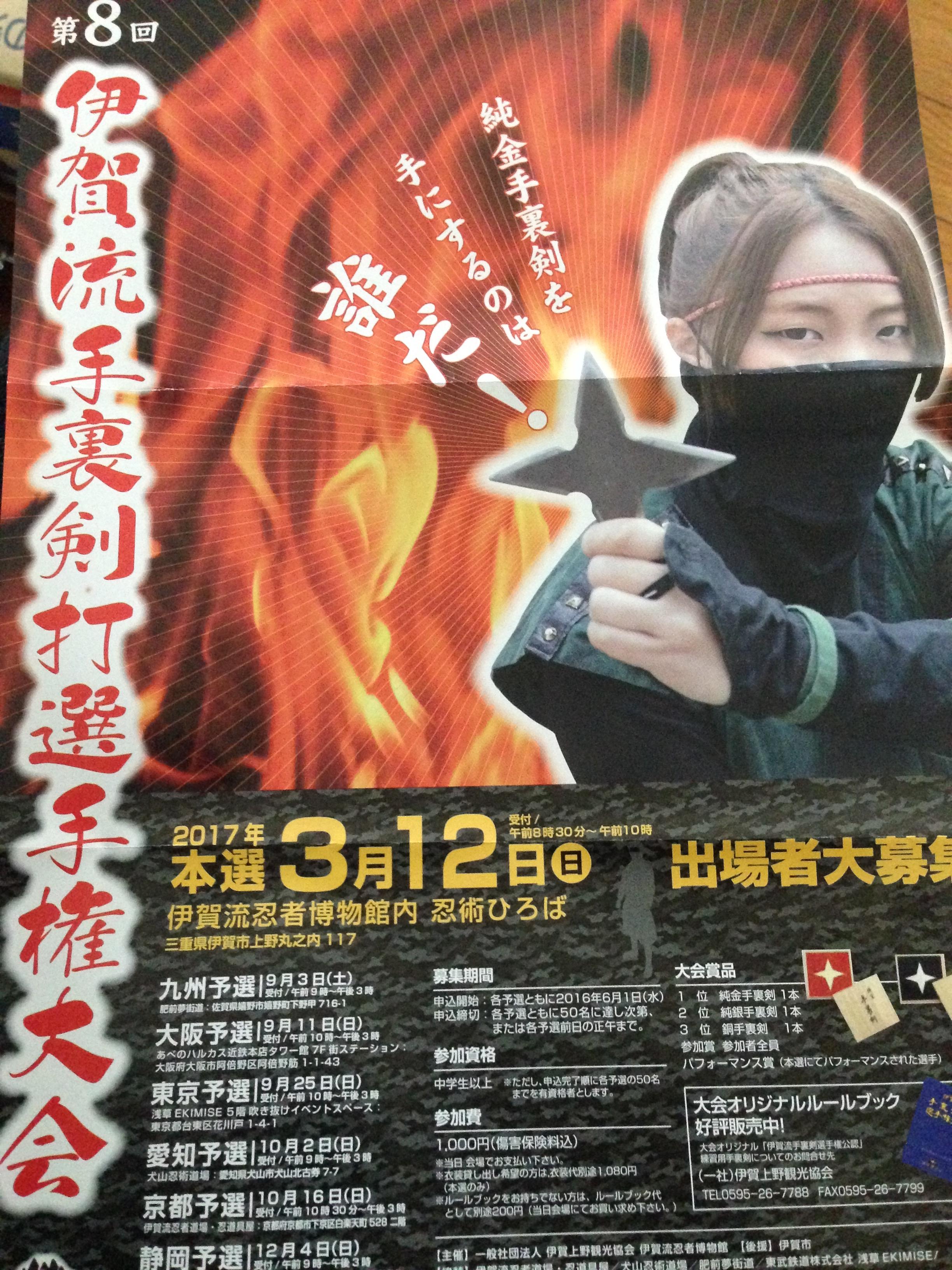 2016手裏剣大会