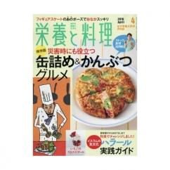 栄養と料理・4月号表紙