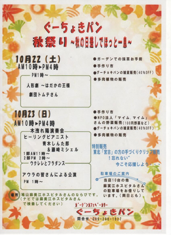 秋祭り 2016年10月22 23日