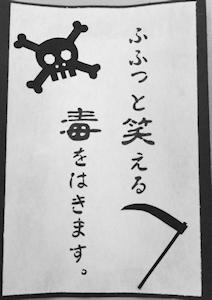 毒笑小説 ポップ