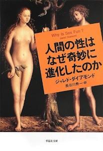 人間の性はなぜ奇妙に進化したのかその2