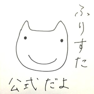 ふりすたの鬼(ねこ)