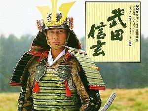大河ドラマ武田信玄