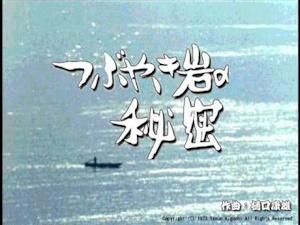 テレビドラマ版つぶやき岩の秘密その2