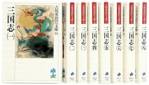 吉川英治版三国志