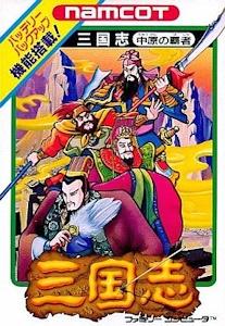 三国志中原の覇者