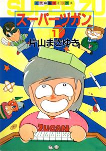スーパーヅガン1巻