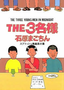 THE3名様 9集