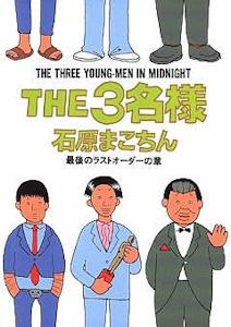 THE3名様 10集