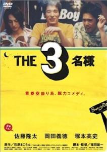 ドラマ化THE3名様