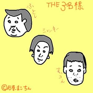 メインキャラ3人