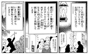 埼玉県民の暮らしその1