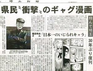 埼玉新聞の記事