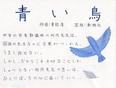 青い鳥POP