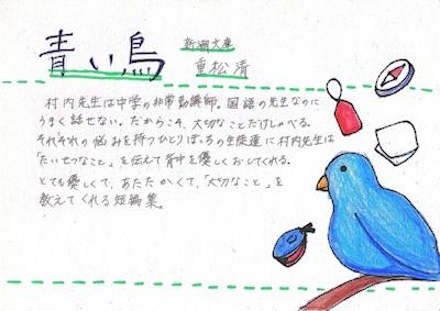 青い鳥POPその3
