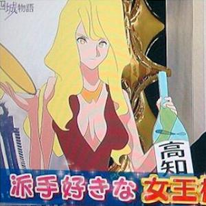 女性化高知城