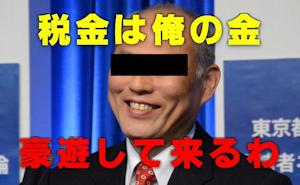 某都道府県知事