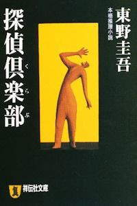 祥伝社文庫版 探偵倶楽部