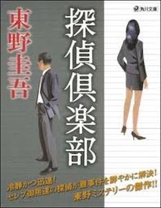 探偵倶楽部