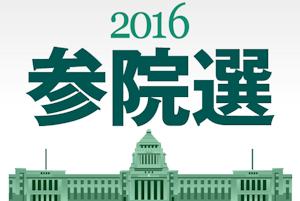 2016年参院選