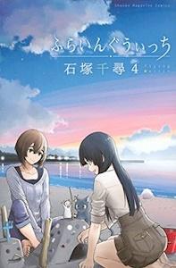ふらいんぐうぃっち原作4巻