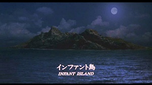 インファント島