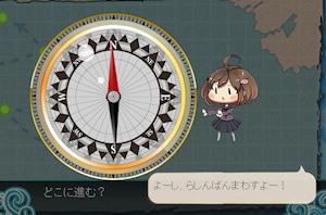 最大の敵羅針盤