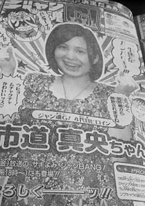 ジャン魂G!四代目ヒロイン