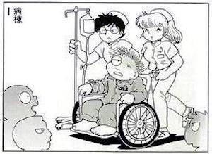 入院時のあずま先生