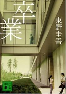 東野圭吾の卒業 文庫版