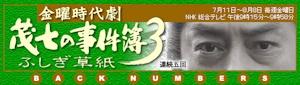 ふしぎ草紙3