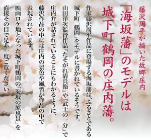 海坂藩のモデルは庄内藩