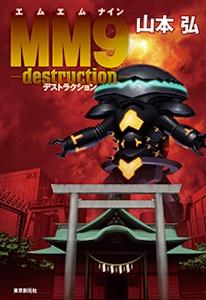 MM9 destruction