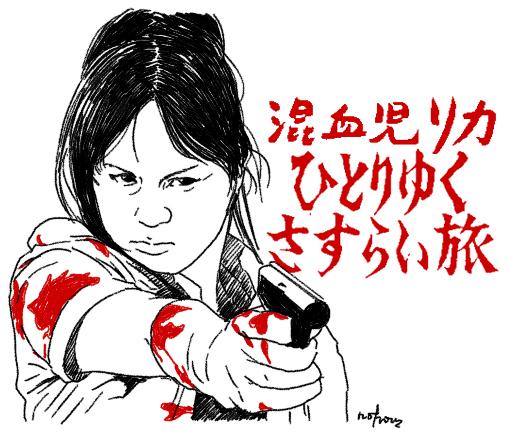 konketsujirika2.jpg