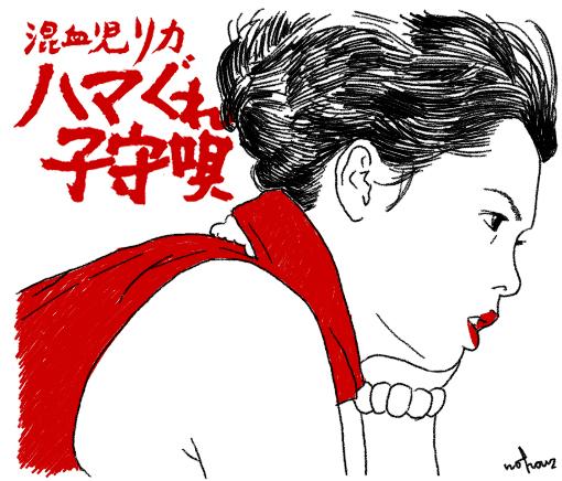 konketsujirika3.jpg