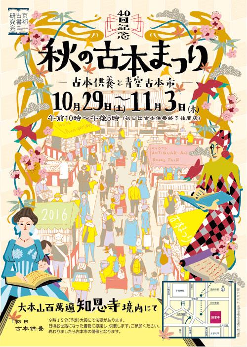 2016秋a4-1