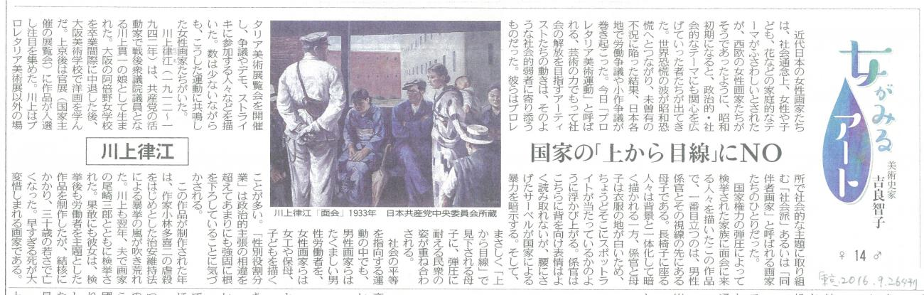 川上律江 東京新聞