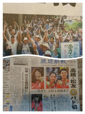 琉球新報 16・8・20