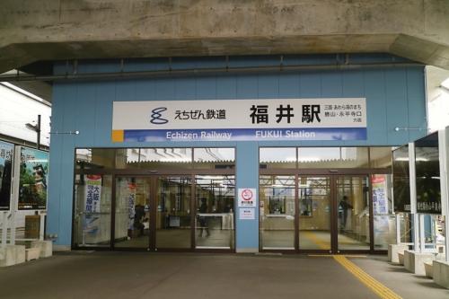 IMG_6061  えちぜん鉄道 福井駅