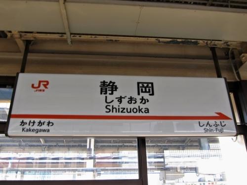 IMG_4989  静岡