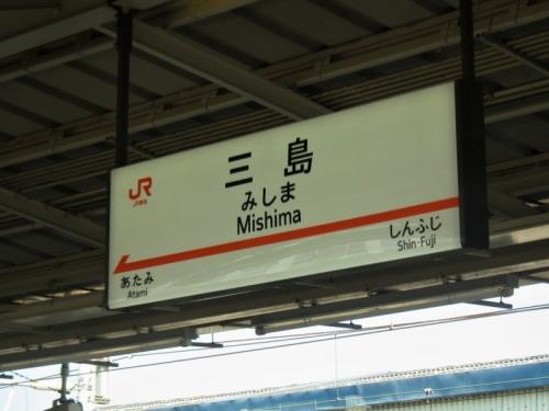 IMG_5007  三島
