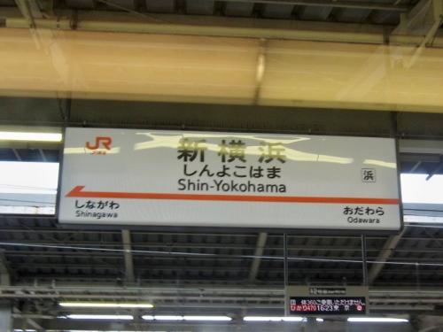 IMG_5016 新横浜
