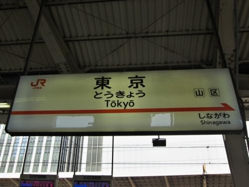 IMG_5022 東京