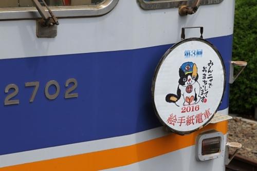 IMG_9360 絵手紙列車2016 HⅯ