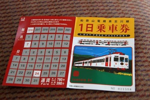 IMG_9370 乗車券