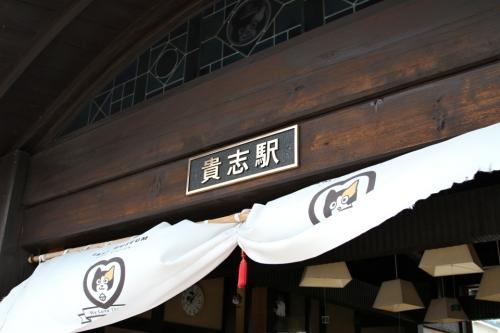 IMG_9411 貴志駅
